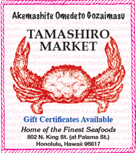 Ad for Tamashiro Market, wishing a Happy New Year