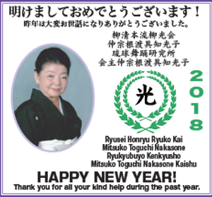 Ad for Mitsuko Toguchi Nakasone, wishing a Happy New Year