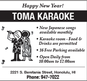Ad for Toma Karaoke, wishing a Happy New Year