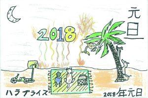2018 Nengajo by Bryce Hara, Wilson Elementary School