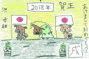2018 Nengajo by Sue Hong, 'Äina Haina Elementary School