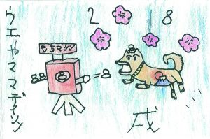 2018 Nengajo by Madisyn Ueyama, Mililani 'Ike Elementary School — third place, comical, elementary school,.