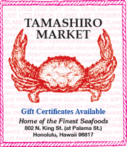 Ad for Tamashiro Market, Gift certificates now available, located on 802 N. King St.