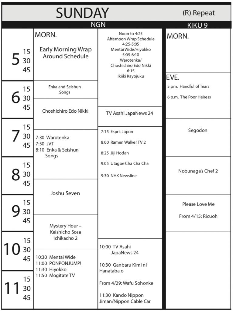 TV Program Schedule Mar. 16 Issue - Sunday