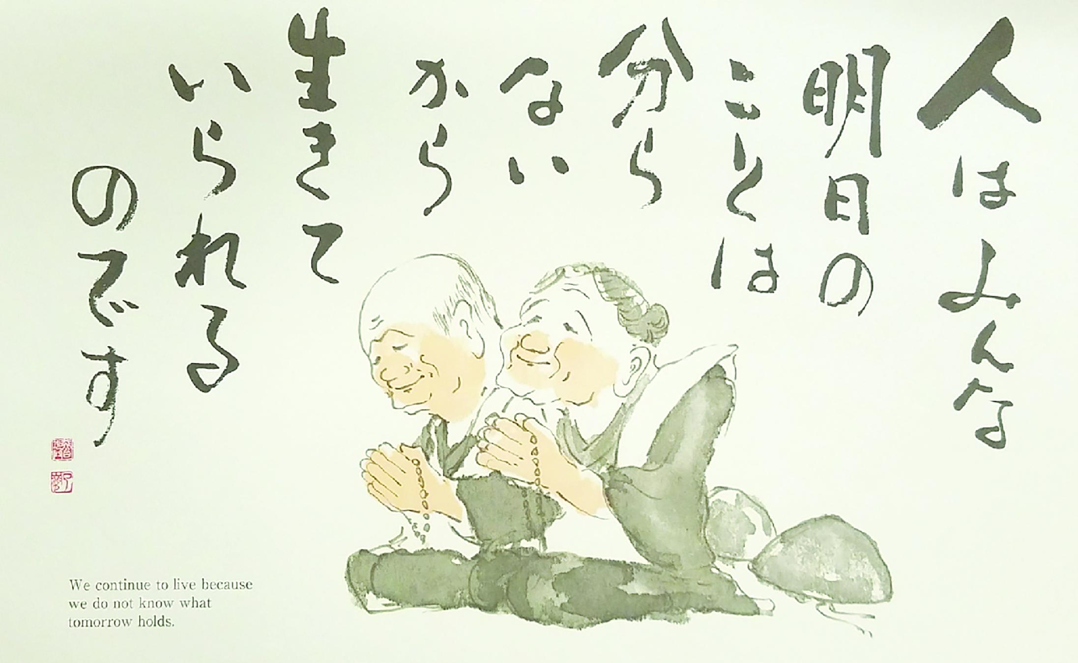 Comic Shushin, Mar. 2 2018 Issue