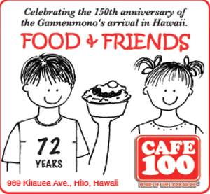 Ad for Cafe 100, 'Food & Friends'