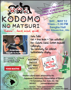 Ad for Japanese Community Association of Hawaii (JCAH) 'Kodomo No Matsuri'