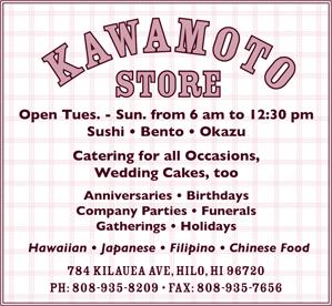 Ad for Kawamoto Store