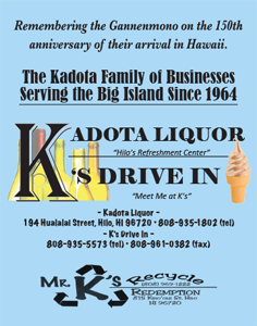 Ad for Kadota Liquor, K's Drive In