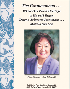 Ad for Anne Kobayashi, featuring the 150th Anniversary of the Gannenmono's Arrival in Hawaii