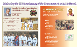Ad for Masakazu Teruya, featuring the 150th Anniversary of the Gannenmono's Arrival in Hawaii