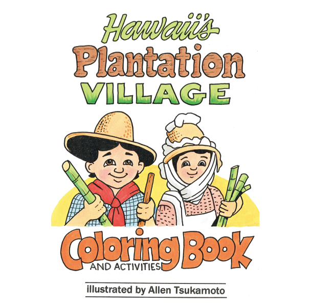 Cover of Hawaii Plantation Village Coloring Book and Activities, Illustrated by Allen Tsukamoto