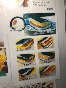 Okinawa's version of Hawai'i's popular SPAM® musubi.
