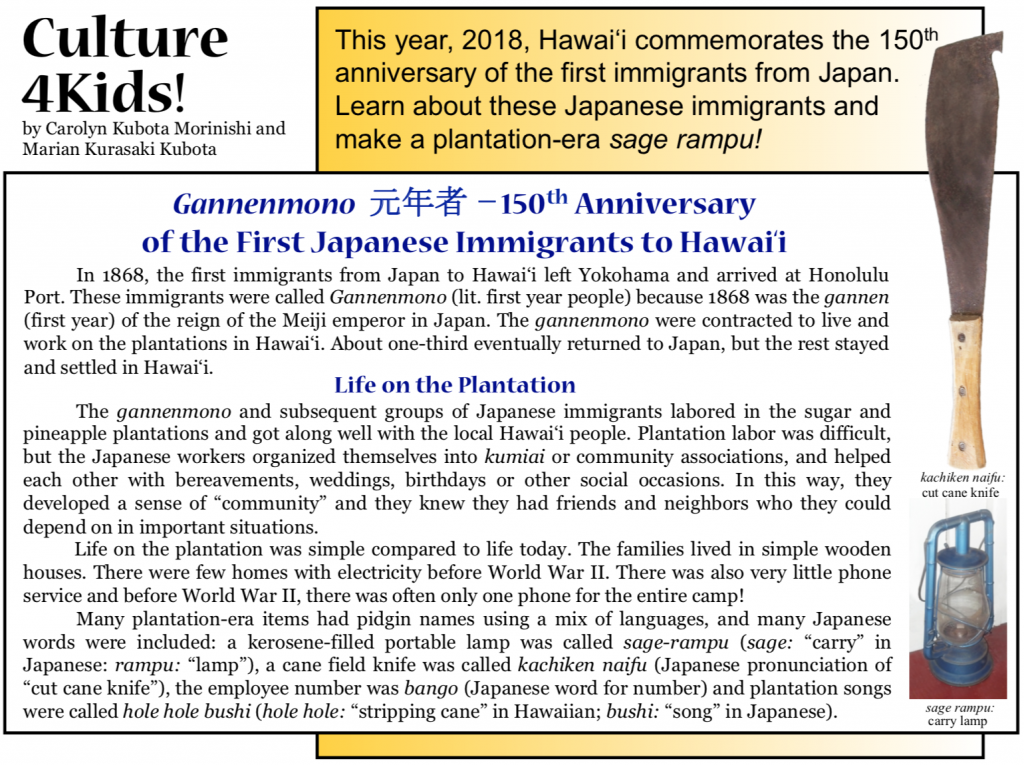Culture 4Kids - Gannenmono 150th Anniversary of the first Japanese Immigrants to Hawaii 'Life on the Plantation'