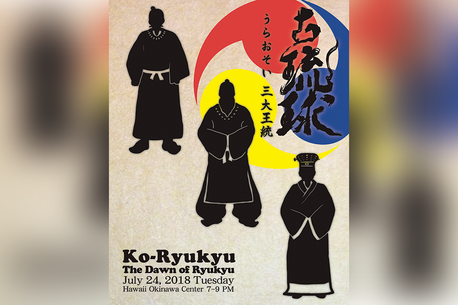 Graphic with text 'Ko-Ryukyu, the Dawn of Ryukyu', July 24, 2018