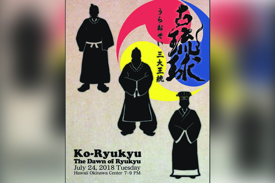Graphic with text 'Ko-Ryukyu, The Dawn of Ryukyu. July 24, 2018 Tuesday Hawaii Okinawa Center, 7-9 pm'