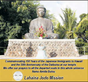 Ad for Lahaina Jodo Mission