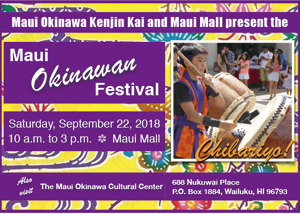 Ad for Maui Okinawan Festival, on behalf of the Maui Okinawan Cultural Center