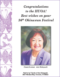 Ad for Ann Kobayashi for 36th Okinawan Festival