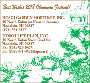 Ad for Hosoi Garden Mortuary for 36th Okinawan Festival