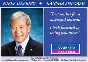Ad for Kaneshiro (Prosecutor) for 36th Okinawan Festival