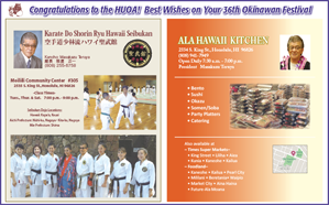 Ad for Karate Do Shorin Ryu Hawaii and Ala Hawaii Kitchen for 36th Okinawan Festival