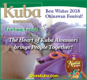 Ad for Kuba Awamori for 36th Okinawan Festival
