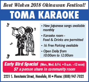 Ad for Toma Karaoke, sending best wishes for 36th Okinawan Festival