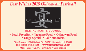 Ad for Utage Restaurant and Lounge, sending best wishes for 36th Okinawan Festival