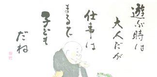 Comic Shushin, October 5, 2018 Issue
