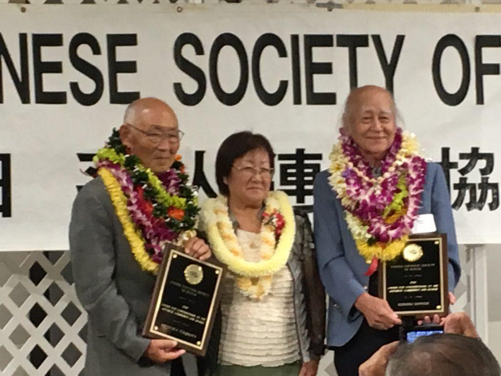 "Newly installed president Faye Shigemura with Hirotaka ""Jack"" Tsujihara (left) and Noboru Hayase, recipients of the UJSH's Award for Contributions to the Japanese Community and Hawaii."