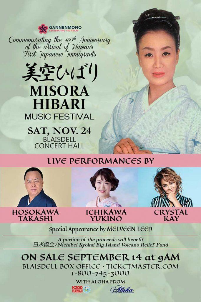 Flyer featuring 'Misora Hibari, Saturday Nov. 24 at Blaisdell Concert Hall'
