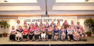 Front row, left to right: Yoshiko Higa Kaneshiro, Edith Toshiko Kawakami Tan, Janet Toyama, Shirley Miyahira, Nancy Yeda, Judith Tibayan, Yaeko Miyahira, Carol Koga, Kazuko Tarumi, Betty Honbo, Dorothy Nakamura and Dorine Ichikawa. Back row, left to right: Masako Ito, Consul General of Japan Koichi Ito, Michiko Hachida, Caroline Nakamura, Richard Mitsuharu Wakida, Rosalind Nakama, Sachiko Jane Nakamura, Robert Makiyama, Richard Fukuhara, Ed Honbo and UJSH president Faye Shigemura. (Not pictured: Grace Carmichael (Photo by Carolyn Kimura)