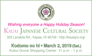 Ad for Kauai Japanese Cultural Society 'Wishing everyone a Happy Holiday Season'