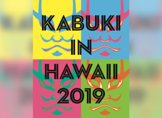 Graphic that reads 'Kabuki in Hawaii 2019'