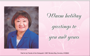Ad for Anne Kobayashi 'Warm holiday greetings to you and yours'