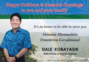 Ad for Dale Kobayashi, State House of Representatives 'Happy Holidays and Season's Greetings to you and your family'