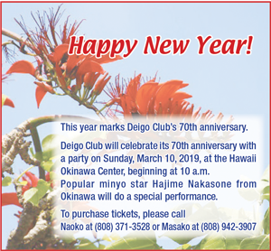 Ad for Deigo Club 'Happy New Year!'