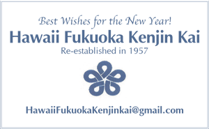 Ad for Hawaii Fukuoka Kenjin Kai 'Best Wishes for the New Year!'
