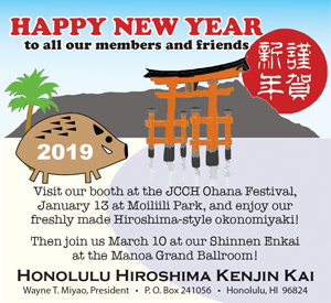Ad for Honolulu Hiroshima Kenjin Kai 'Happy New Year to all our members and friends'