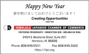 Ad for Honolulu Japanese Chamber of Commerce 'Happy New Year'
