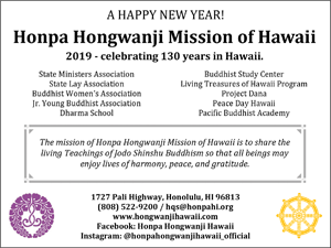 Ad for Honpa Hongwanji Mission of Hawaii 'A Happy New Year!'