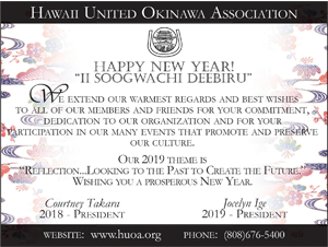 Ad for Hawaii United Okinawa Association (HUOA) 'Happy New Year! Ii Soogwachi Deebiru'