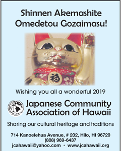 Ad for Japanese Community Association of Hawaii (JCAH) 'Shinnen Akemashite Omedetou Gozaimasu! Wishing you all a wonderful 2019'