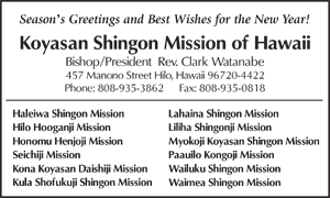Ad for Koyasan Shingon Mission of Hawaii 'Season's Greetings and Best Wishes for the New Year!'