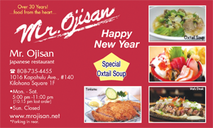 Ad for Mr. Ojisan 'Happy New Year'