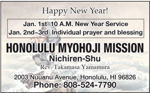 Ad for Honolulu Myohoji Mission 'Happy New Year!'