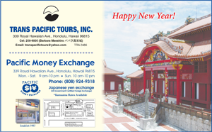 Ad for Trans Pacific Tours, Inc. and Pacific Money Exchange 'Happy New Year!'