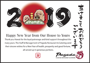 Ad for Pagoda 'Happy New Year from Our House to Yours'