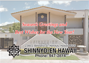 Ad for Shinnyo-En Hawaii 'Season Greetings and Best Wishes for the New Year!'